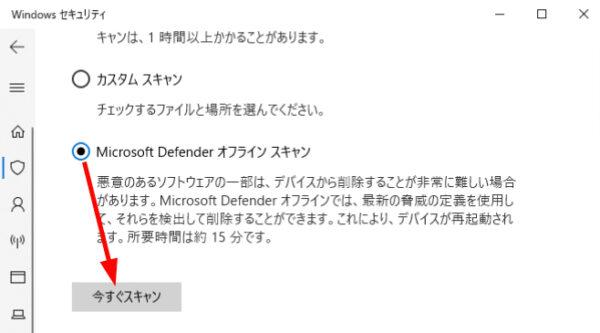 Windowsdefenderオフラインスキャンを実行