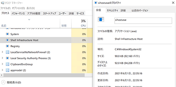 Shell Infrastructure Hostのプロパティ