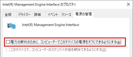 Intel Meiドライバーの電源管理