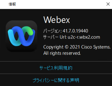 Webexをアップデートする