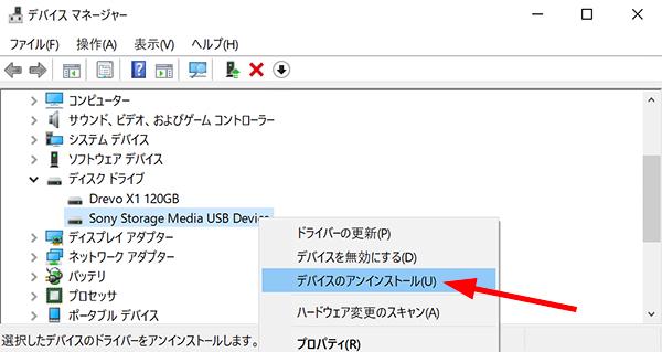 Usb3.0デバイスのドライバーを再インストール