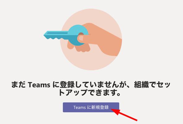 Teamsに新規登録する