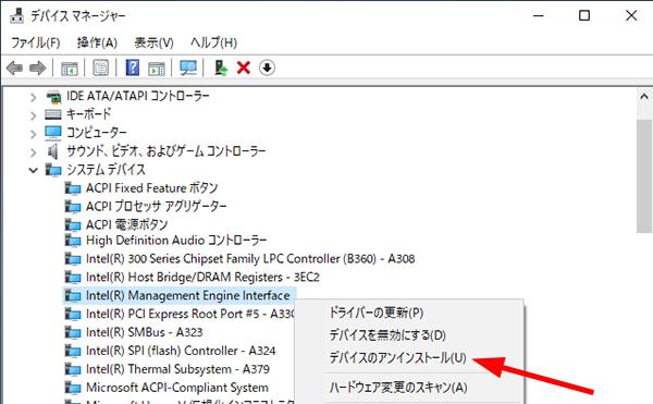 Intel Management Engine Interfaceのアンインストール