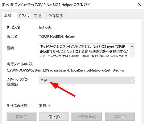 Tcp Ip Netbios Helperのスタートアップ設定