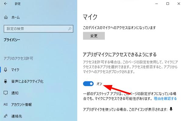 アプリがマイクにアクセスできるようにする Windows