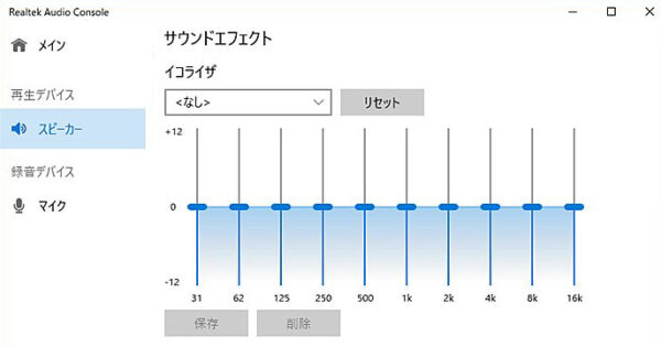 Realtek Audio Console イコライザー