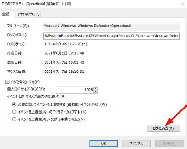 イベントビューアでwindows Defenderログを削除