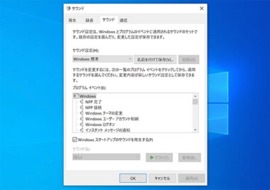 Windowsの起動音・終了音を変更する方法