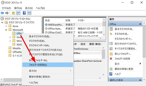 タスクスケジューラ Officeのタスクを削除