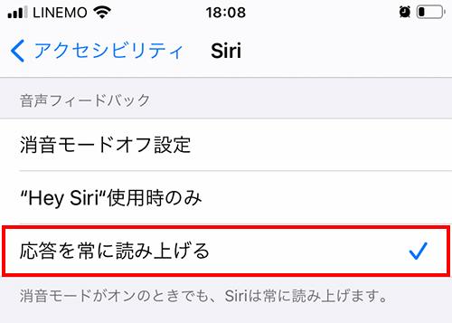 Siri 音声フィードバック 常に読み上げる