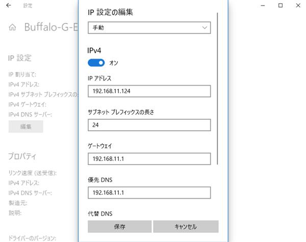 Windowsの設定から固定ipアドレスを設定