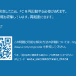 WHEA_UNCORRECTABLE_ERRORが頻発する原因と解決法【ブルースクリーン】