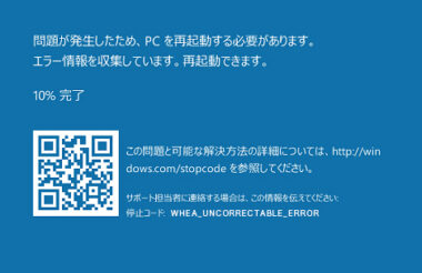 Whea Uncorrectable Errorの対処法