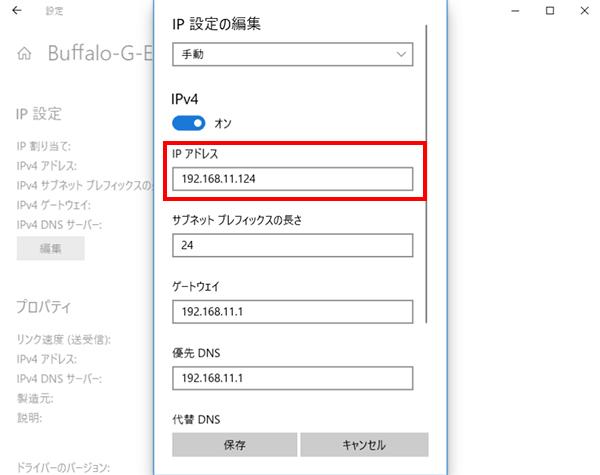 固定ipアドレスを変更する