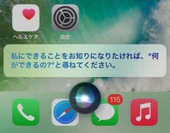 Siriが反応しない 起動しない