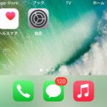 ホーム画面から「Safari」アイコンが突然消えた時の対処法 – iPhone/iPad