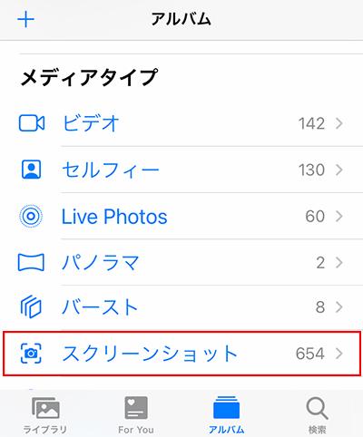 写真アプリ スクリーンショットの保存先