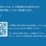 FAULTY_HARDWARE_CORRUPTED_PAGEが頻発する原因と解決法