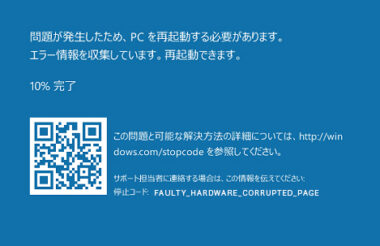 Faulty Hardware Corrupted Pageの対処法