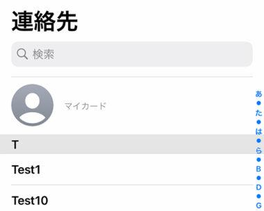 連絡先を移行・同期できない Iphone Ipad