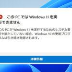 Windows11のアップグレード/インストールができない時の対処法