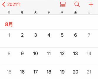 カレンダーアプリ 予定が表示されない Ios
