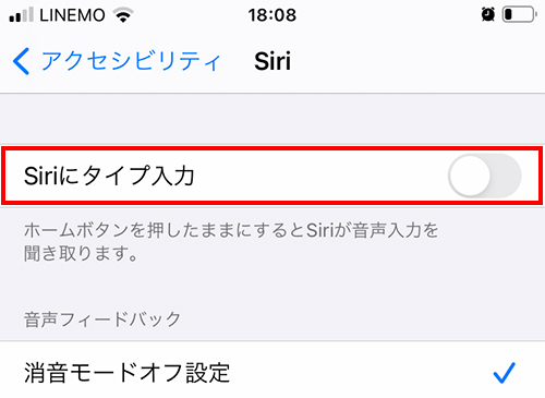 Siriにタイプ入力をオフ