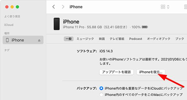 Itunes Finder Iphoneを復元