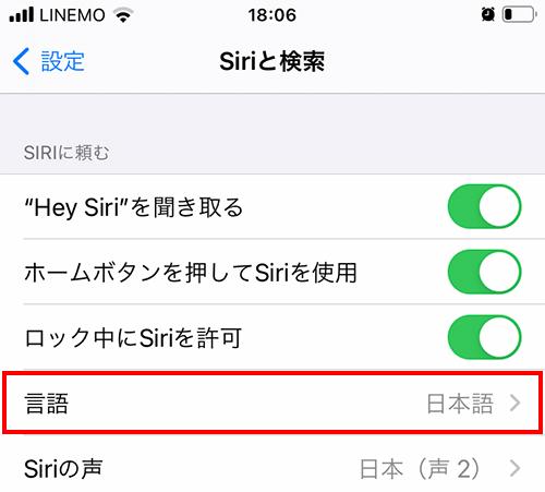 Siriの言語設定を変更する