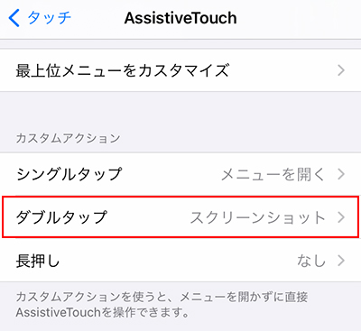 Assistive Touchのタッチアクションでスクリーンショット