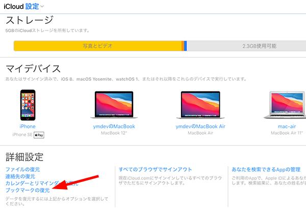 Icloud.com Safariブックマークの復元