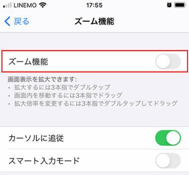 ズーム機能をオフにする Iphone Ipad