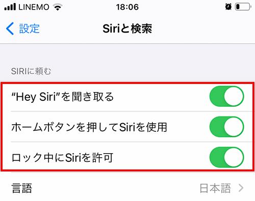 Siriの機能を有効にする