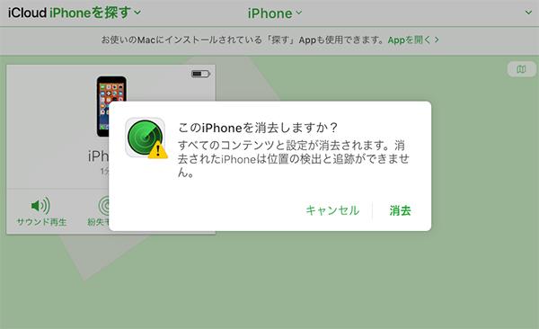 Iphoneを探す Iphoneを消去