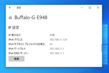 Ipアドレスを固定できない Windows