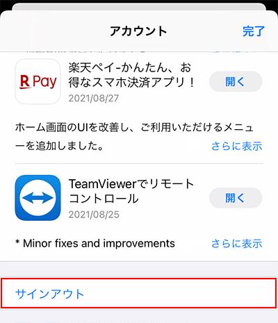 Appstoreからサインアウト