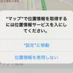 iPhoneの位置情報(GPS)がおかしい/取得できない時の対処法