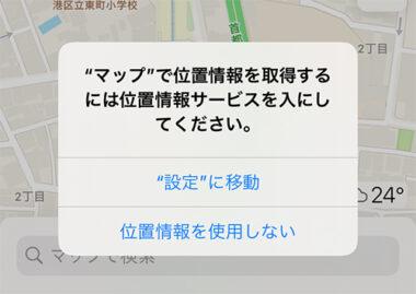 位置情報取得できない・おかしい Iphone