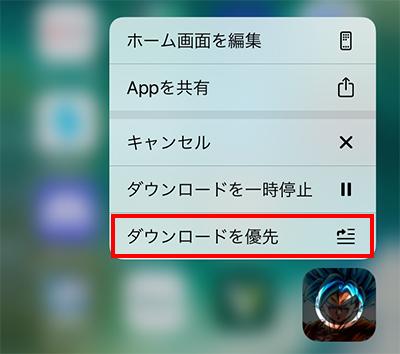 アプリのダウンロードを優先