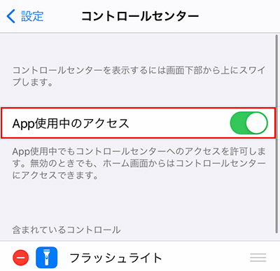 App使用中のアクセス Ios