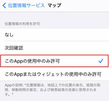 位置情報サービス このappの使用中のみ許可