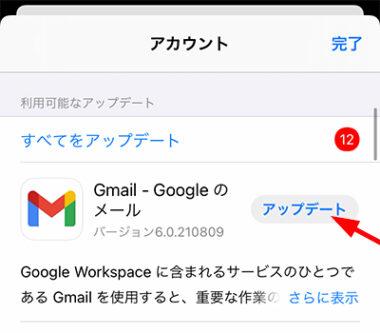 アプリのアップデート Ios