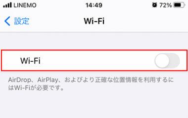 Wifiをオフにする Ios