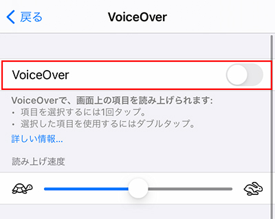 Voice Overを無効にする
