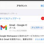 AppStoreでアプリをアップデートできない/進まない時の対処 – iPhone/iPad
