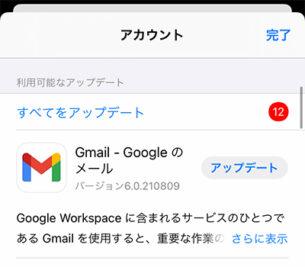 Appstore アプリをアップデートできない Ios